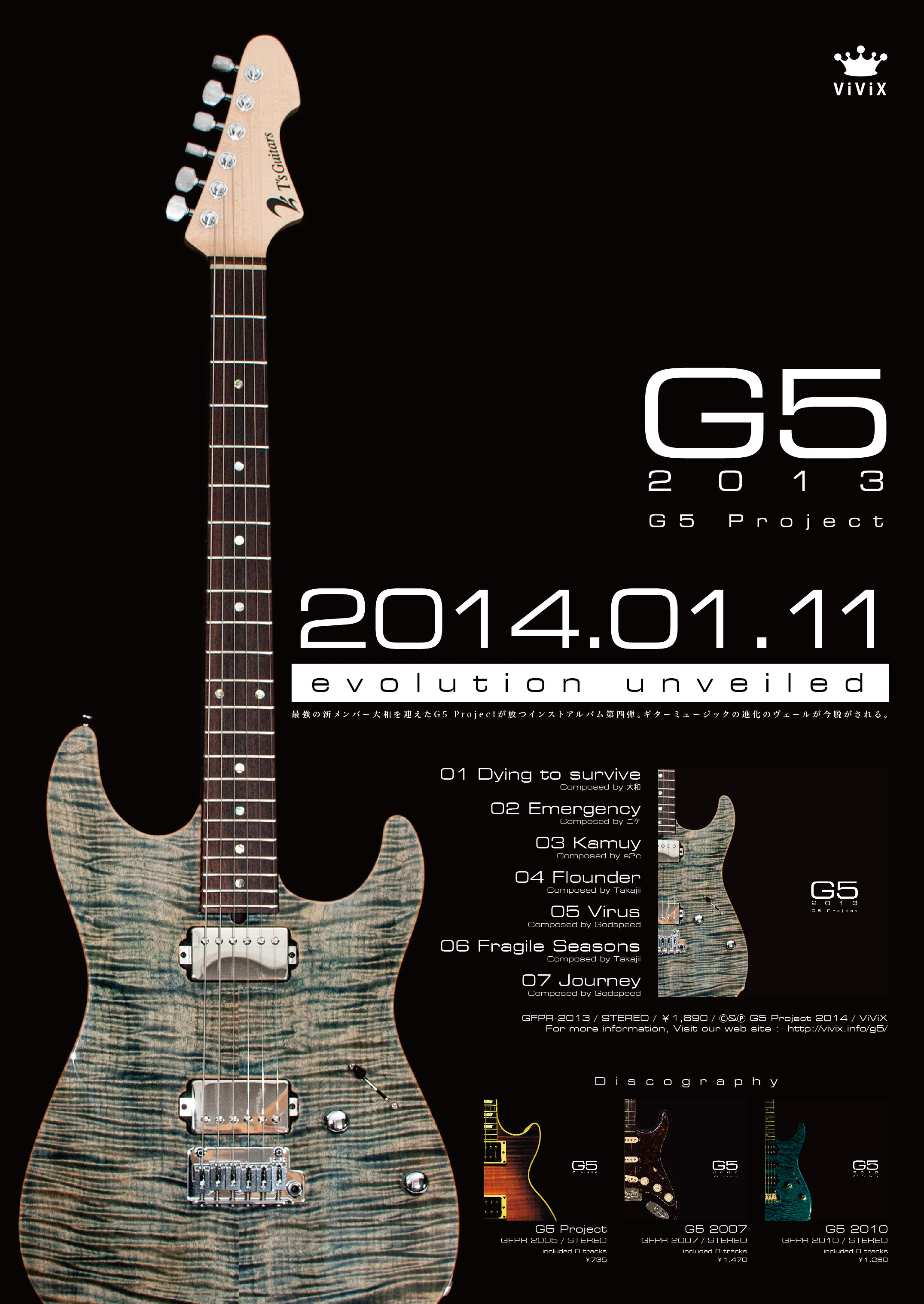 G5 2013 フライヤー配布中