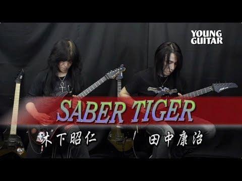 YOUNG GUITAR 2月号DVDにG.O.D.メンバーの演奏が収録されます