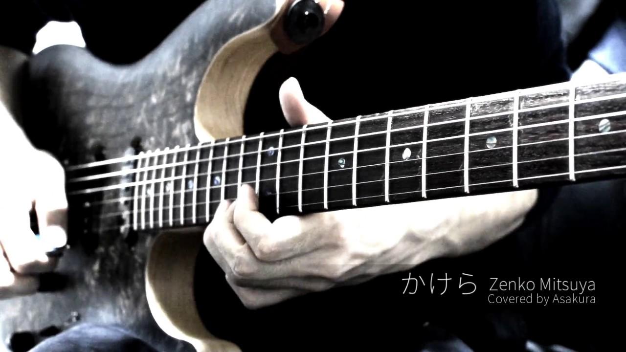 かけら / Asakura