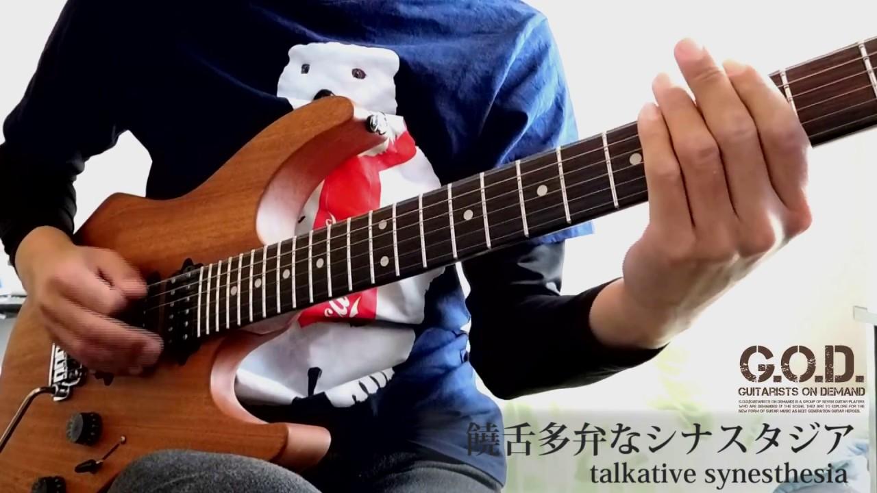 饒舌多弁なシナスタジア / Y co2